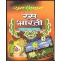 Sri Saran RAS BHARTI A BHAG 5 [antykwariat]