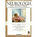 NEUROLOGIA PO DYPLOMIE. TOM 3 NR 2. MARZEC 2008 [antykwariat]
