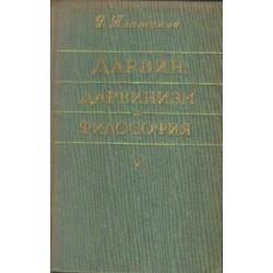 G. Płatonow DARWIN, DARWINIZM I FILOZOFIA [antykwariat]