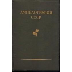 AMPIELOGRAFIJA ZSSR III [antykwariat]