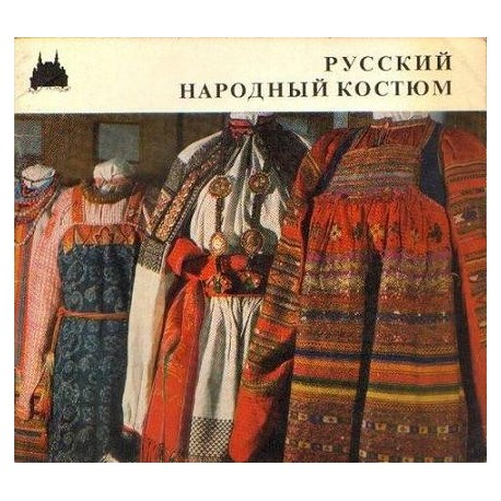RUSSKIJ NARODNYJ KOSTIUM [antykwariat]
