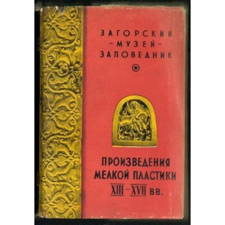 PROIZWIEDIENIA MIELKOJ PLASTIKI XIII-XVII W. [antykwariat]