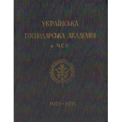 UKRAINSKIJ TECHNICZNO-GOSPODARSKIJ INSTITUT 1932-1952 [antykwariat]
