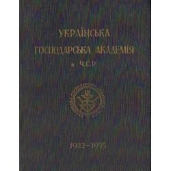 UKRAINSKA GOSPODARSKA AKADEMIA W CZ.S.R 1922-1935 [antykwariat]