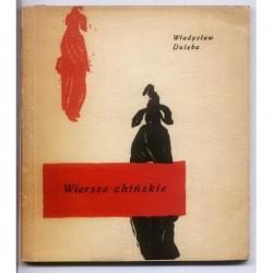 Władysław Dulęba WIERSZE CHIŃSKIE [antykwariat]