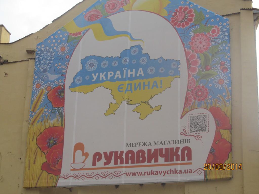 """""""Ukraina jedyna!"""". Reklama sklepów spożywczych."""