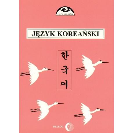 JĘZYK KOREAŃSKI. CZĘŚĆ II. KURS DLA ZAAWANSOWANYCH Halina Ogarek-Czoj, Romuald Huszcza, Gunn-Yong Choi