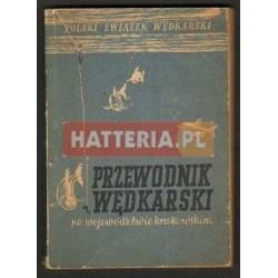 Czesław Żelazny (red.) PRZEWODNIK WĘDKARSKI PO WOJEWÓDZTWIE KRAKOWSKIM [antykwariat]