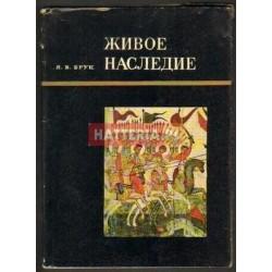Jakow Wladimirowicz Bruk ŻIWOJE NASLEDIE: BIESIEDY O DREWNERUSSKOI ŻIWOPISI [antykwariat]