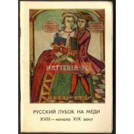 RUSSKIJ LUBOK NA MEDI XVIII - NACZIALA XIX WIEKA [antykwariat]