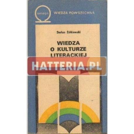 Stefan Żółkiewski WIEDZA O KULTURZE LITERACKIEJ [antykwariat]