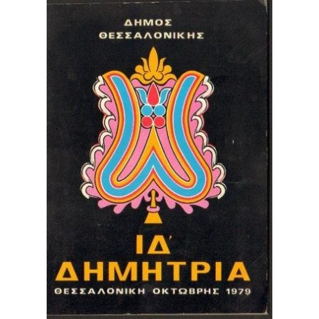 DIMITRIA 1979. PROGRAM [antykwariat]