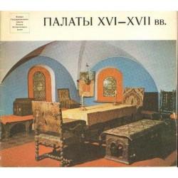 PAŁATY XVI-XVII WW [antykwariat]