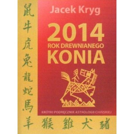 Jacek Kryg 2014 ROK DREWNIANEGO KONIA [antykwariat]