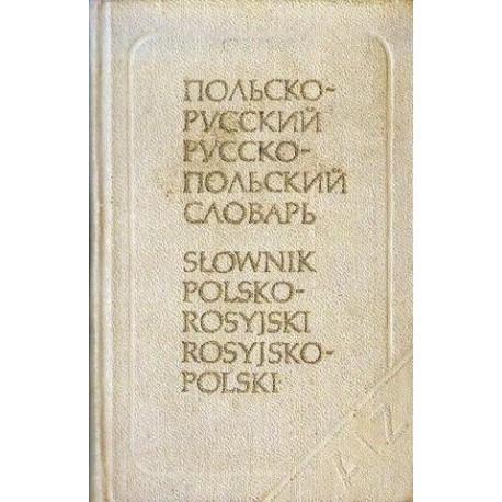 SŁOWNIK POLSKO-ROSYJSKI I ROSYJSKO-POLSKI [antykwariat]