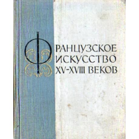 FRANCUZSKOE ISKUSSTWO XV-XVIII WIEKOW