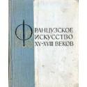 FRANCUZSKOJE ISKUSSTWO XV-XVIII WIEKOW [antykwariat]