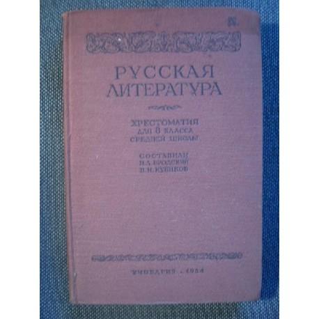 RUSSKAJA LITIERATURA [antykwariat]