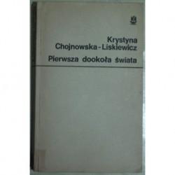 Krystyna Chojnowska-Liskiewicz PIERWSZA DOOKOŁA ŚWIATA [antykwariat]