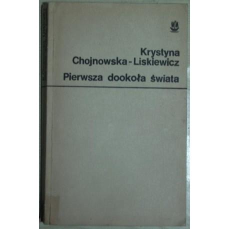 PIERWSZA DOOKOŁA ŚWIATA Krystyna Chojnowska-Liskiewicz [antykwariat]