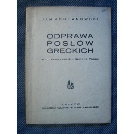Jan Kochanowski ODPRAWA POSŁÓW GRECKICH [antykwariat]